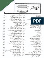 The Famous Book of Tafseer-E-Quran-----Tafseer Ibn-E-Kaseer in Urdu Para # 8