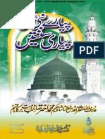 Pyaray Nabi Ki Pyari Sunnatain(Iqbalkalmati.blogspot.com)