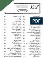 The Famous Book of Tafseer-E-Quran-----Tafseer Ibn-E-Kaseer in Urdu Para # 12