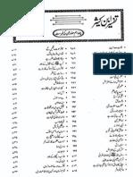 The Famous Book of Tafseer-E-Quran-----Tafseer Ibn-E-Kaseer in Urdu Para # 13
