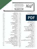 The Famous Book of Tafseer-E-Quran-----Tafseer Ibn-E-Kaseer in Urdu Para # 14