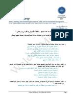 أسئلة وأجوبة نيبوش بالعربى Igc2