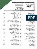 The Famous Book of Tafseer-E-Quran-----Tafseer Ibn-E-Kaseer in Urdu Para # 16