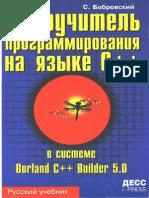 Бобровский С. - Самоучитель программирования на языке C++ в системе C++ Builder 5.0 - 2001.pdf