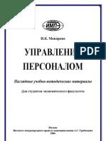 И.К.Макарова - Управление персоналом. Наглядные учебно-методические материалы