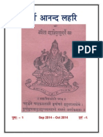 6. Purnanandalahari-Sept 2014