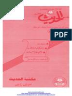 Alhadith 3
