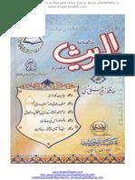 Alhadith 26