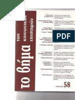 Διαδικασίες Εξαγωγής Υπεραξίας Και η Σχέση Τους Με Την Διάρκει, Την Ένταση Και Την Παραγωγικότητα Της Εργασίας - ΒΗΜΑ