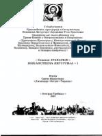 Ep. Atanasije (Jevtić) - Hristos Nova Pasha (str. 1-251)