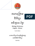 English-Khmer Biology Dictionary