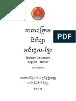 English-Khmer Biology Dictionary
