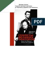 Sekrety-velikih-oratorov-Govori-kak-Cherchill-derzhis-kak-Linkoln+