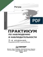 Регуш Л.А. - Практикум по наблюдению и наблюдательности. 2-е изд. (Практикум по психологии) +