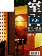 (Architecture) - Japanese Modern Interior Design Construction 2005