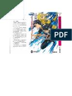 Sword Art Online - Volume 13 - Alicization Dividing (Chapter 9&10 Only)