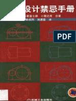 [机械设计禁忌手册].(日)小栗富士雄&小栗达男.(差).pdf
