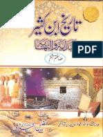 Tareekh Ibn e Kaseer 8of16