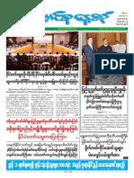 Union Daily (19-5-2015).pdf