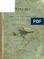 """""""დედაენა"""" 1876 წ., მხედრულის მთავრულებით"""
