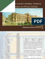 SYETE Calendar 2015