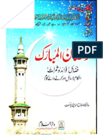 Ur Virtues of Ramadan Month Www Islam House Com