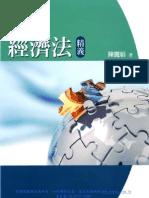 國際經濟法精義