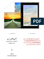Quran Ka Matloob Insaan by Abu Yahya