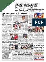 prernabharti_issue20_20thMay15
