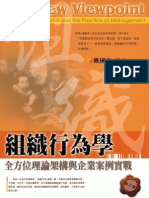 組織行為學之起源與其內涵分析 Organizational Behavior