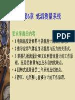 液化天然气(Lng) 及其在中国的应用