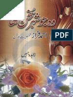 Ahmed Faraz Sakhsiyat Aur Fan-Zahida Jabeen-Gauhar Publications Lahore