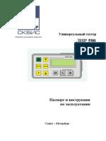 lir590V2.0.3