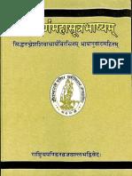 Pancha Varna Maha Sutra Bhasya - Pt. Vrajavallabha Dwivedi