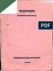 Pashupata Sutra - Bhagavatpad Shri Kaundinya