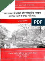 Adhinayak Mathadhhishom Ki Sanskritik Sadhana - Rama Nath Mishra