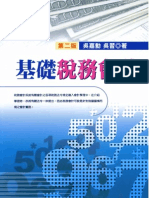 1G79基礎 稅務會計