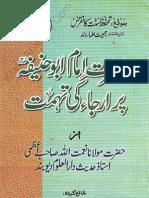 Hazrat Imam Abu Hanifa (RA) Par Irja Ki Tohmat