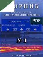 Rus-Autobahn 1
