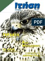 Flight (Ptisi) _T208
