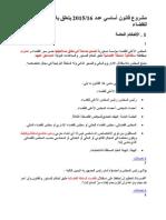 Projet 16-2015