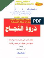 دروت النجاح.pdf