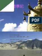西藏遊學記.pps