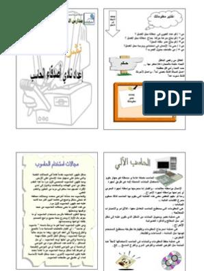 صفحات مطوية من التصوف الإسلامي لأحمد حسن الردايدة