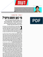 Maariv Feb09-10 [Eli Bareket Op-ed]