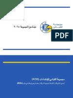KCG corporate profile.pdf