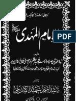 Al Imam Al Mehdi by Sheikh Muhammad Badr e Alam Muhajir Madni