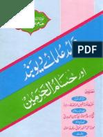 Aqaid Ulama e Deoband Aur Hussamul Haramain by Shaykh Muhammad Manzoor Nomani (r.a)