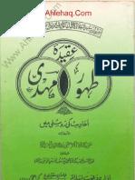 Aqeedah Zahoor e Mehdi Ahadith Ki Roshni Mein by Sheikh Mufti Nizamuddin Shamzai (r.a)