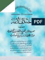 Ikhtelaf Ul Aiemma by Sheikh Muhammad Zakariyya (r.a)